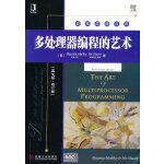 多处理器编程的艺术(英文版・修订版)(全面阐述多处理器编程的指导原则,揭秘多处理器编程技巧)