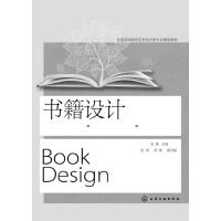 书籍设计(安娜)