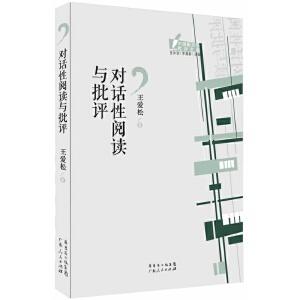 中国新文学批评文库丛书:对话性阅读与批评