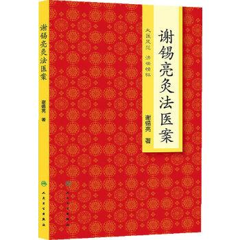 谢锡亮灸法医案(pdf+txt+epub+azw3+mobi电子书在线阅读下载)