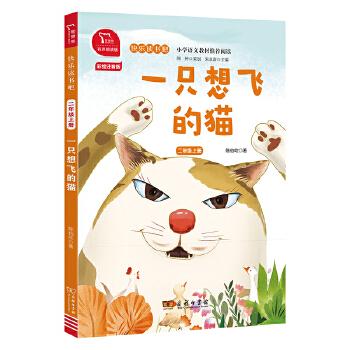 """一只想飞的猫 全彩注音 统编小学语文教材二年级上册""""快乐读书吧""""指定阅读书目(有声朗读)"""