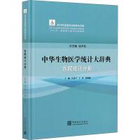 中华生物医学统计大辞典 医院统计分册 中国统计出版社