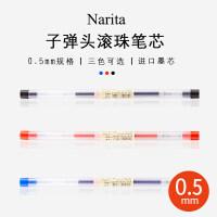 Narita成田良品文具70中性笔笔芯0.5mm 胶墨 中性笔笔芯 70