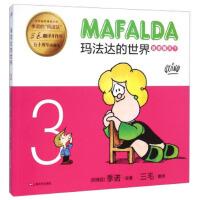 封面有磨痕-玛法达的世界:娃娃看天下3(五十周年珍藏版) [阿根廷] 季诺,三毛 9787532155668 上海文艺