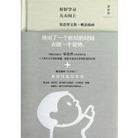 好好学习天天向上(荣念曾文集+概念漫画)(精)
