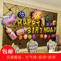 一号玩具 宝宝生日气球套餐 派对 装饰 快乐气球 周岁 百日 儿童 布置用品