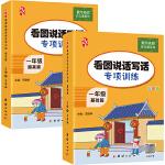 一年级看图说话写话训练(全2册) 黄冈小学生作文书