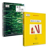 全民阅读・阶梯文库:13岁 传统文化+科普科幻卷(套装共2册)