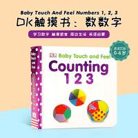 顺丰发货 英文原版DK儿童触摸书 DK Baby Touch and Feel Numbers 1,2,3 早教触摸绘本 0-3岁幼儿启蒙认知亲子读物 适合给宝宝早教使用