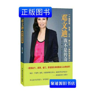 【旧书二手书9成新】邓文迪:我不是传奇 /青云 中国财政经济出版社本店书籍保证正版,部分绝版书售价高于定价,请确认价格无误后下单。