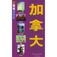 【二手书9成新】 加拿大/AA带我游世界 (英国)菲尼克斯(Phenix,P.),(加拿大)(沃特斯(Waters,P