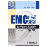 【旧书二手九成新】EMC电磁兼容设计与测试案例分析(第2版) 郑军奇著 9787121098505 电子工业出版社【当