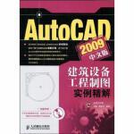 AutoCAD2009中文版建筑设备工程制图实例精解王刚、陈庆利 著人民邮电出版社