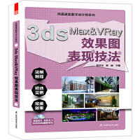 3ds Max/VRay效果图表现技法
