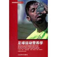 足球运动训练学:提高运动成绩和健康的最佳饮食