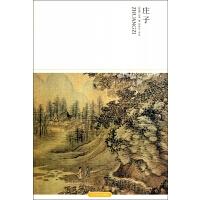 庄子/世界文学文库