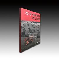 2018中国重要考古发现(全1册) 平装 文物出版社出版