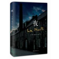 夜(精) (美)埃利・威塞尔 译者:袁筱一