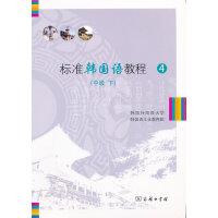 标准韩国语教程4(中级下)