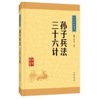 孙子兵法・三十六计(中华经典藏书・升级版)