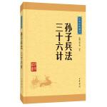 孙子兵法・三十六计(中华经典藏书・升级版)。《典籍里的中国》第六期隆重推出《孙子兵法》。