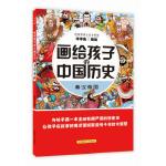 画给孩子的中国历史:秦汉帝国(为孩子画一本生动有趣严谨的历史书,让孩子在故事的海洋里撷取流传千年的大智慧)