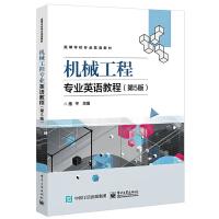 机械工程专业英语教程(第5版)