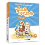 蓝皮鼠和大脸猫故事全集・木偶人的歌(美绘注音版)