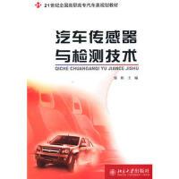 【二手旧书8成新】 汽车传感器与检测技术 郭彬 北京大学出版社 9787301130469