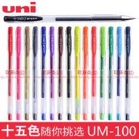 日本uni三菱UM-100中性笔0.5mm进口红蓝黑多色签字三凌棱水性水笔学生男用女套装文具用品
