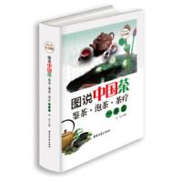 图说中国茶 鉴茶 泡茶 茶疗一本全 全彩白金版 中华传统茶文化书籍 以茶养心 以茶养身 茶艺技巧茶道从入门到精通 普洱
