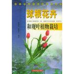 [二手旧书9成新] 球根花卉和观叶植物栽培――东西部农业技术交流丛书 俞仲辂,周国宁 9787532362448 上海