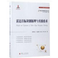 雷达目标识别原理与实验技术胡明春王建明孙俊9787118115277国防工业出版社