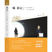 曦游记:换一套生活剧本,演一场旅行电影