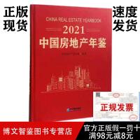 2021中国房地产年鉴-正版全新