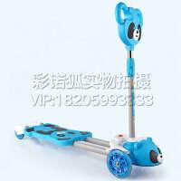 小孩双脚踏板剪刀摇摆车熊猫款新款儿童蛙式滑板车三轮闪光四轮