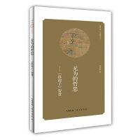 华夏文库 经典解读系列 无为的哲思――《淮南子》智慧
