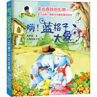 来自森林的礼物・宝贝的第一套森林系暖阳童话绘本:嗨!蓝格子大象