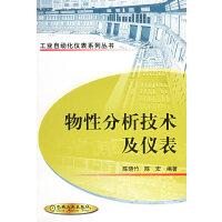 物性分析技术及仪表――工业自动化仪表系列丛书