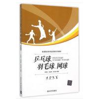 乒乓球、羽毛球、网球 李明芝,高淑艳,刘积德 9787302405030 清华大学出版社