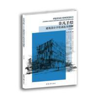 非凡手绘――建筑设计手绘表达全图解 9787566912176 李磊 东华大学出版社