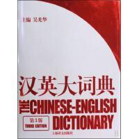 汉英大词典(第3版)(精) 吴光华