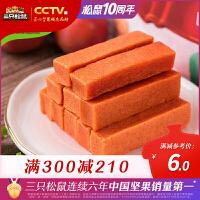 【三只松鼠_小贱山楂条208gx1】休闲零食特产果脯蜜饯小包装
