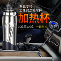 车载电热水杯智能加热保温杯汽车用热水器车载烧水壶