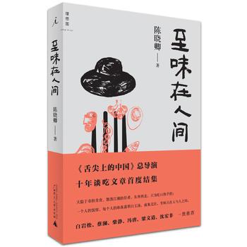 风味人间导演陈晓卿 至味在人间 《舌尖上的中国》总导演,十年谈吃文章首度结集,白岩