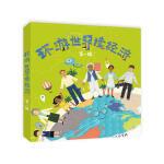《环游世界读经济(第一辑)》