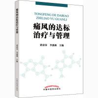 痛风的达标治疗与管理 中国中医药出版社