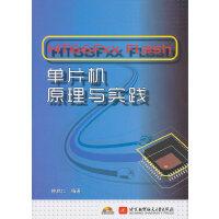 HT66Fxx FLash单片机原理与实践(内附光盘1张)