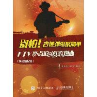 别怕!吉他弹唱很简单:KTV必点的嗨歌燃曲(简易编配篇)
