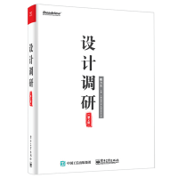 设计调研 第2版 数据采集数据分析技术教程书籍 戴力农